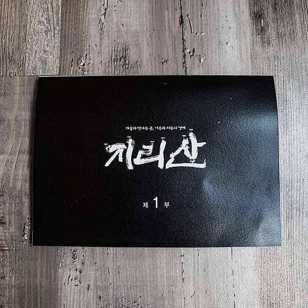 Mount Jiri Korean Drama First Script
